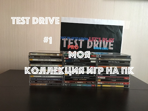 COLLECTION GAMES PC (коллекция игр ПК) |TEST DRIVE| part 1/часть 1