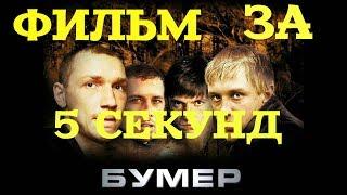 Фильм за пять секунд - БУМЕР [ЯНЕРЕЖИССЕР]
