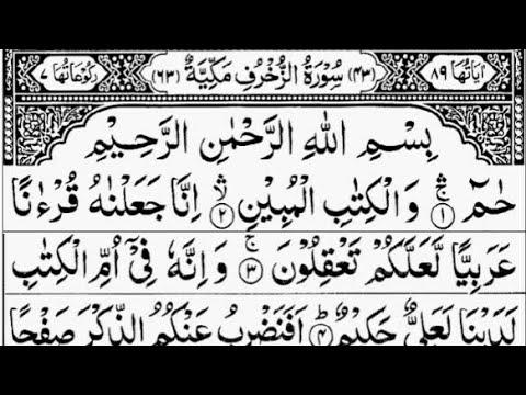 Surah Az-Zukhurf | By Sheikh Abdur-Rahman As-Sudais | Full With Arabic Text (HD) |43-سورۃالزخرف