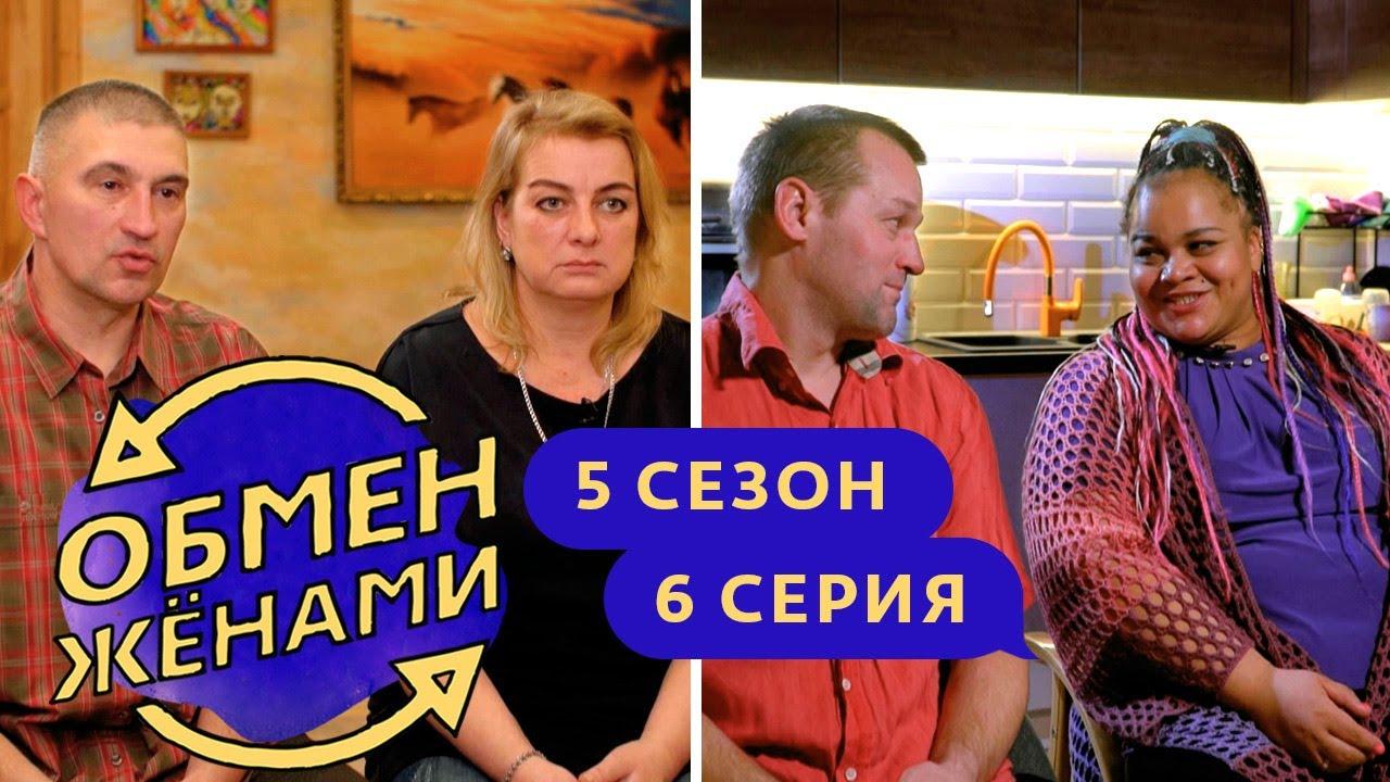 Обмен женами 5 сезон 6 выпуск (14.04.2020) МЫТИЩИ МУРОМ