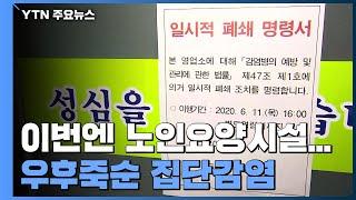 이번엔 노인요양시설...우후죽순 집단감염에 서울 '비상…