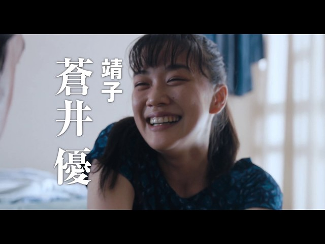宮本浩次&横山健コラボ!『宮本から君へ』主題歌入り予告編