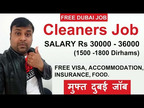 MALL CLEANER JOB IN DUBAI | SALARY Rs 30000-36000 | HINDI URDU | TECH GURU DUBAI JOBS