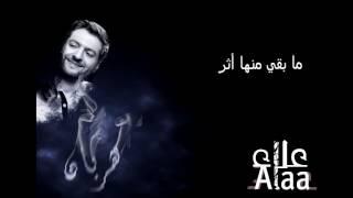 Alaa - Herban 2016 | علاء - هربان - Karaoke كاريوكي