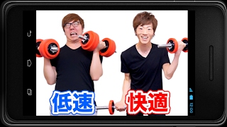 速度制限の辛さが良く分かる動画 〜ケーキ、ダンベル、YouTubeテーマソング〜 thumbnail