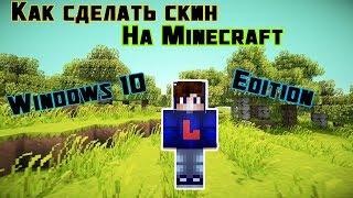 как сделать свой скин на Minecraft Windows 10 Edition