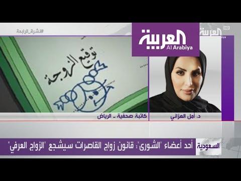 نشرة الرابعة .. تقنين زواج القاصرات ينشر الزواج العرفي؟  - 16:22-2018 / 1 / 9