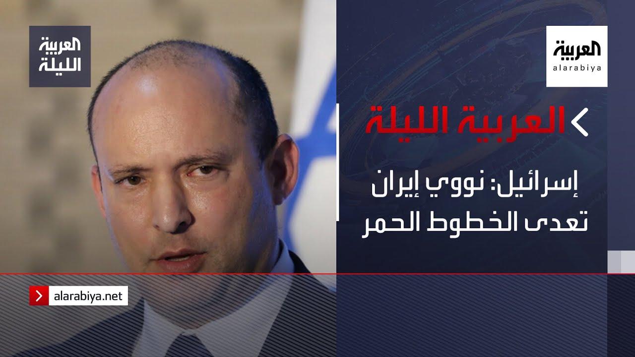 نشرة العربية الليلة | إسرائيل: نووي إيران تعدى الخطوط الحمر  - نشر قبل 1 ساعة