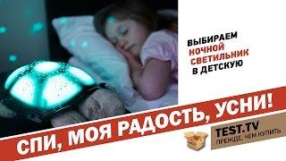 TEST.TV: Все для детей. Выбираем детский ночной светильник.