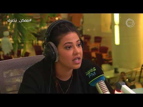"""برنامج #ممكن_نتعرف؟   ضيفة الحلقة """"لولوة الملا"""" مع علي نجم Marina FM 90.4"""