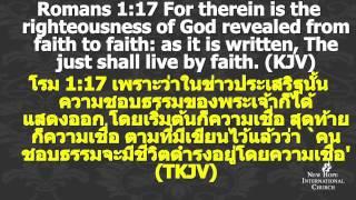The Way to Victory 3: Christian must repent 2 คริสเตียนต้องกลับใจใหม่ ตอนจบ