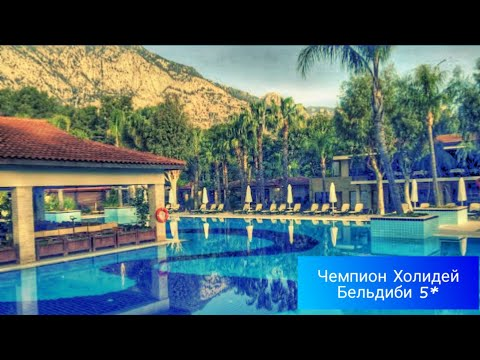 Отель Чемпион Холидей Кемер Бельдиби 5* Турция  Champion Holiday Village 5* Kemer Beldibi Türkei