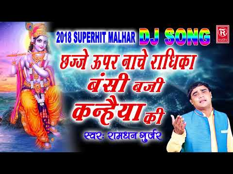ब्रज का सुपरहिट Dj भजन | छज्जे ऊपर नाचे राधिका | Ramdhan Gujjar | Krishna Song | Rathore Cassettes