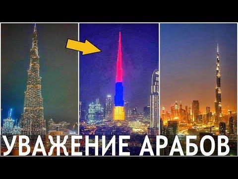 О БОЖЕ: Как же Арабы любят и уважают Армян!!!
