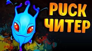 видео Гайд Пук в Дота 2, как играть за Puck в Dota 2
