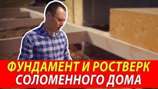 🔨 Фундамент и ростверк соломенного дома | Дом из соломенных панелей Green Cube в Казани