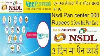 एनएसडीएल पैन कार्ड सेंटर 600 रुपए मा !!3 दिन मा पैन कार्ड !!Nsdl Pan Card Center 600 Rupps