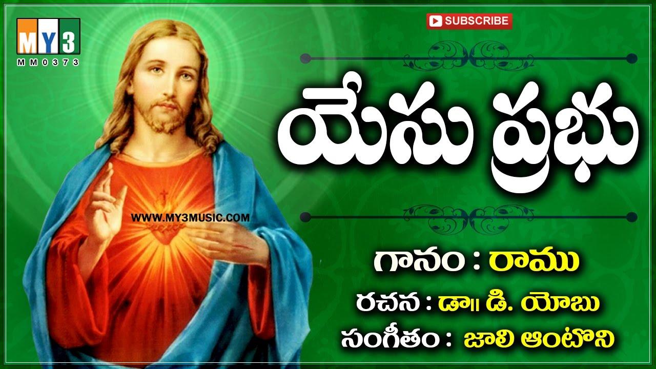 Latest 2017 Telugu Christian Songs Santhi Sandesam Yesu Prabhu Christian Songs Melody Hits Youtube