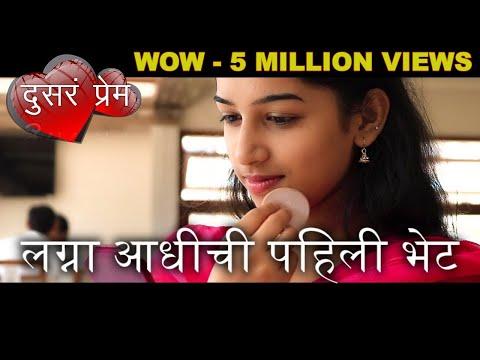 कधी न पाहिलेली सुंदर प्रेम कथा  Marathi Web Series Love Story - Part 1