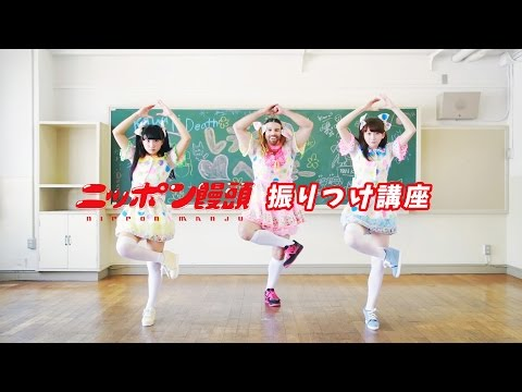 [ LADYBABY ] ニッポン饅頭 振り付け講座 Nippon Manju dancing school