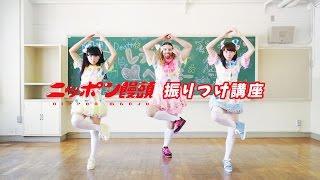 [ LADYBABY ] ニッポン饅頭 振り付け講座 Nippon Manju dancing school thumbnail