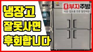업소용 냉장고 (재질, 종류, 온도 조절방식)