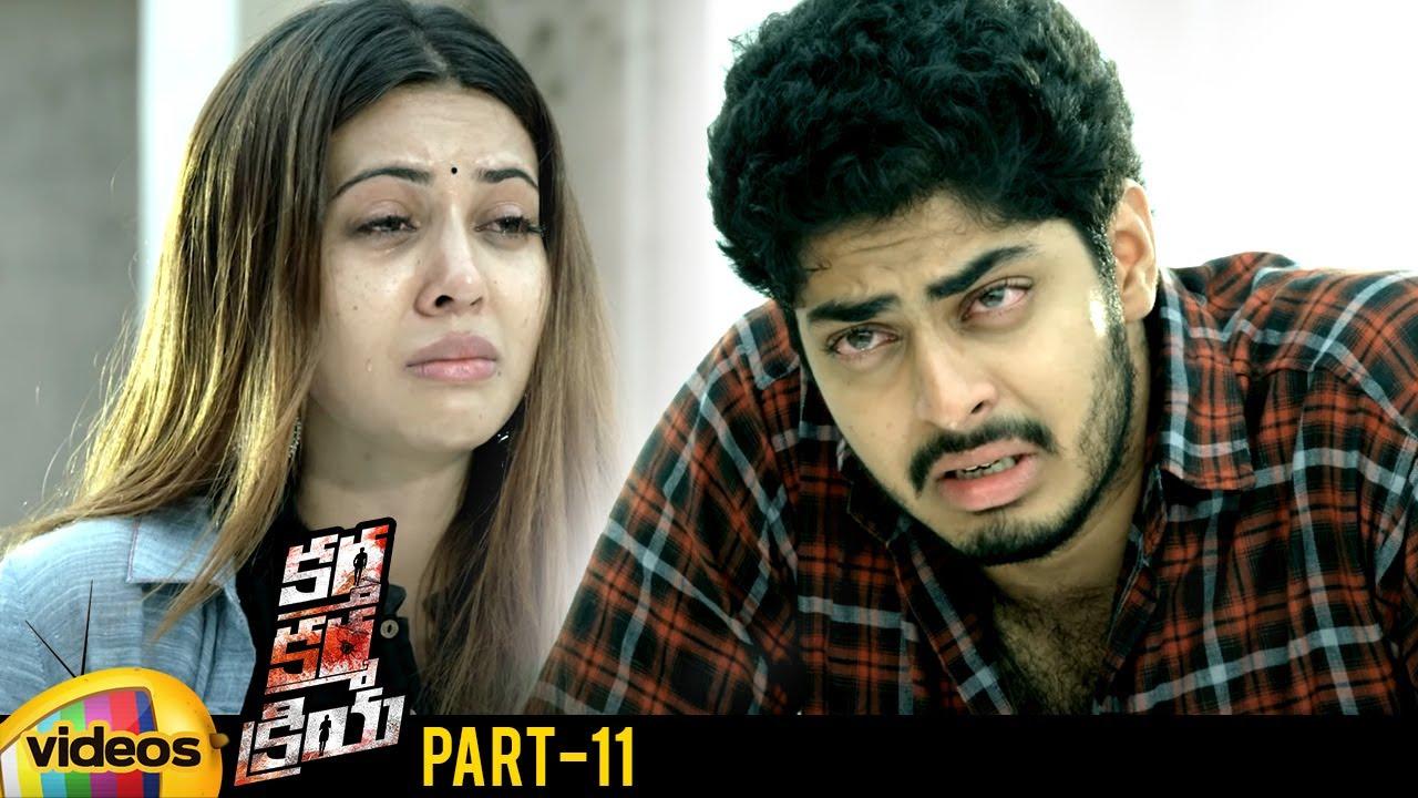 Download Kartha Karma Kriya Telugu Full Movie | Vasant Sameer | Sahar Afsha | Part 11 | Mango Videos