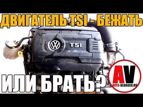 Двигатели TSI БЕЖАТЬ или можно БРАТЬ Просто о сложном