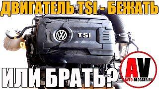 Двигатели TSI - БЕЖАТЬ или можно БРАТЬ? Просто о сложном