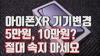 아이폰XR 기기변경 5만원, 10만원 절대 속지 마세요…