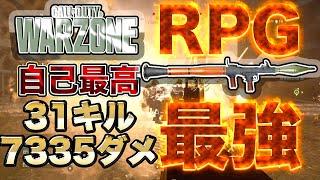 [WarZone] RPGが最強すぎて自己最高記録「31キル 7335ダメージ…