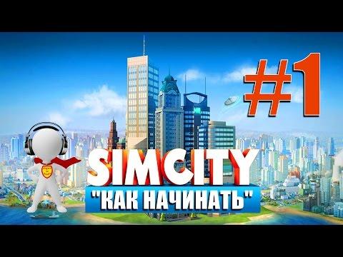 SimCity # 1 -Как начинать?