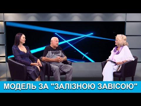 Медіа-Інформ / Медиа-Информ: Ми з Наталією Хохлова-Покровською. Модель за «залізною завісою».