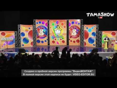 Tamashow,iuk 1 22 лучшие приколы. Самое прикольное смешное видео!