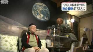 秋の叙勲 扇千景氏、松本零士氏ら4173人に(10/11/03)