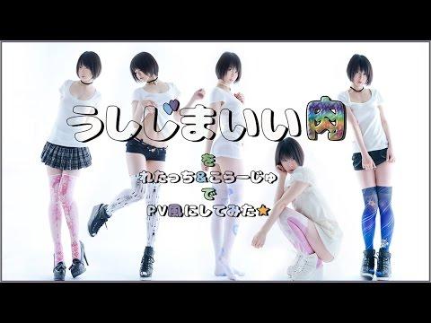 【コスプレイヤー】♥ うしじまいい肉をフォトショでPV風にしてみた ♥ Japanese Cosplayer ♥【Iiniku Ushijima】