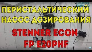 Насос дозации Stenner Econ FP E20PHF