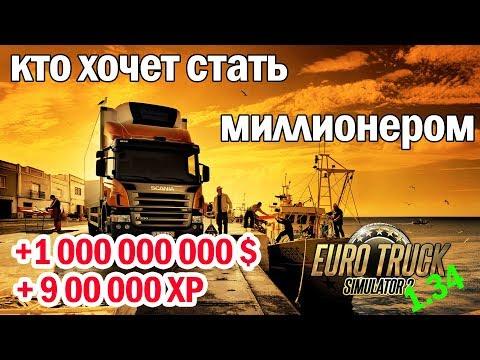 ETS2 1.34 Как взломать Euro Truck Simulator 2 Мод на деньги и опыт ETS 2
