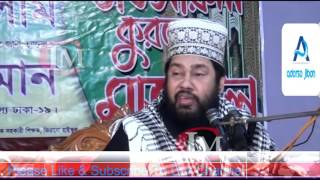 Bangla New Waz 2016 Maulana Tareq Monuwar অতি গুরুত্ব পূর্ণ সম্পূর্ণ বয়ান