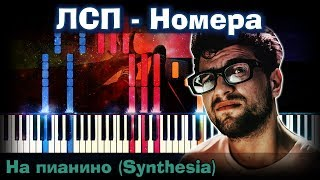 Download ЛСП - Номера |На пианино | Synthesia разбор| Как играть?| Instrumental + Караоке + Ноты Mp3 and Videos