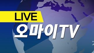 12:00 [2017 대선, 오장박이 간다] 더민주 대선후보 선출 충청권 경선