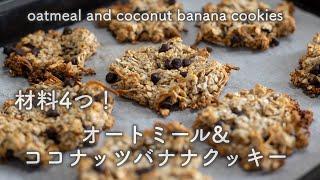 オートミール&ココナッツバナナクッキー|Sachiko Tachi おいしい沖縄.comさんのレシピ書き起こし