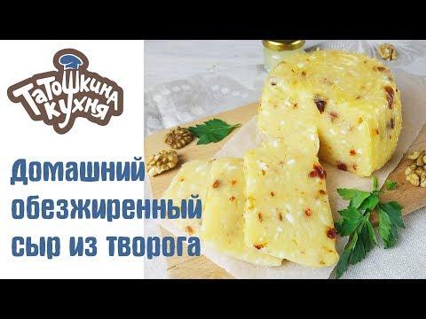 Домашний обезжиренный сыр. БЫСТРО И ВКУСНО! Диета Дюкан