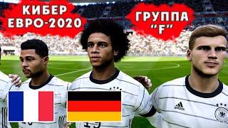 Кибер ЕВРО 2020 Франция Германия Группа F