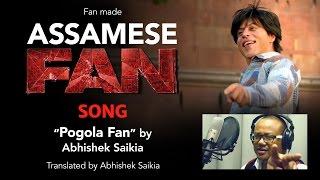 Jabra Fan Assamese Version   Pogola Fan - Abhishek Saikia   Shah Rukh Khan   #FanAnthem   Fan Made