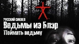 """Обзор фильма """"Поймать ведьму"""" (Русский сиквел Ведьмы из Блэр)."""