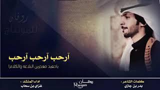 اغاني خليجيه حماسية طرب - ارحب ارحب ارحب(بدوي)