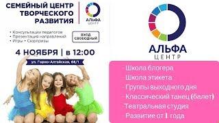 """Семейный  центр  творческого развития """"АЛЬФА центр"""" г. Бийск"""