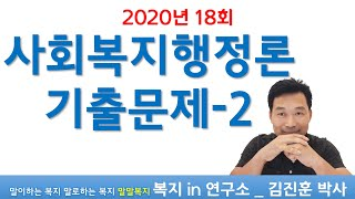 2020년18회 사회복지행정론 기출문제-2   (40~…