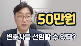 50만원으로 변호사를 선임할 수 있다고요? (민사소액사…